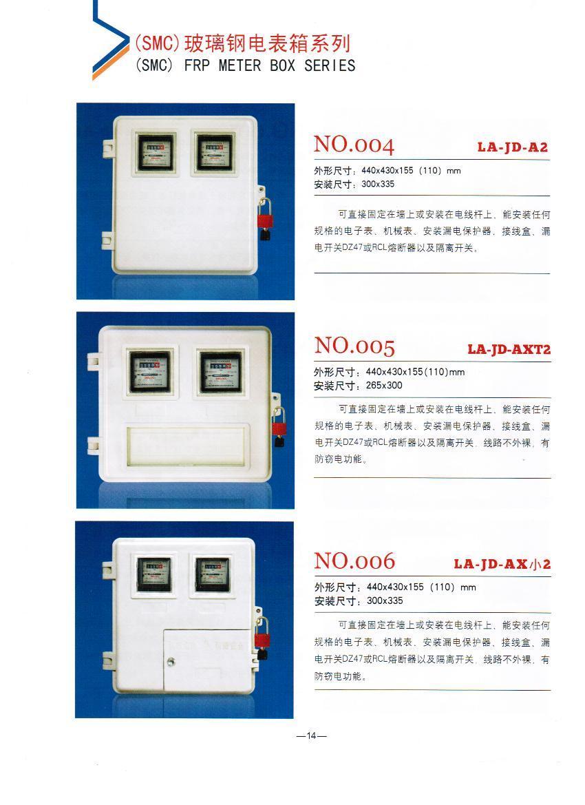 NO.004-006:玻璃钢电表箱厂家,电力农网改造专用计量箱