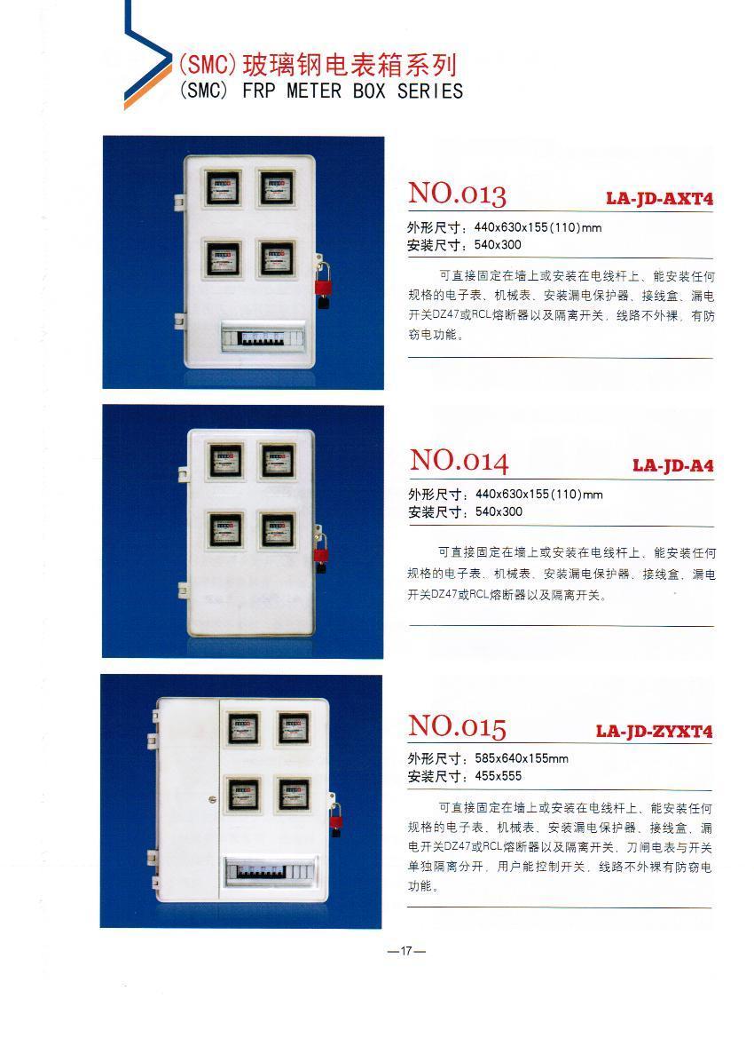 NO.013-015:4表位玻璃钢电表箱,电力玻璃钢绝缘计量箱,农网改造专用电表箱