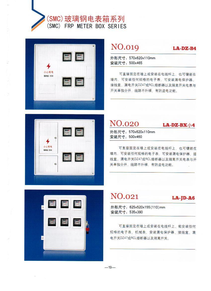 NO.019-021:生产玻璃钢电表箱,电网中标玻璃钢绝缘计量箱,电网专用玻璃钢电表箱