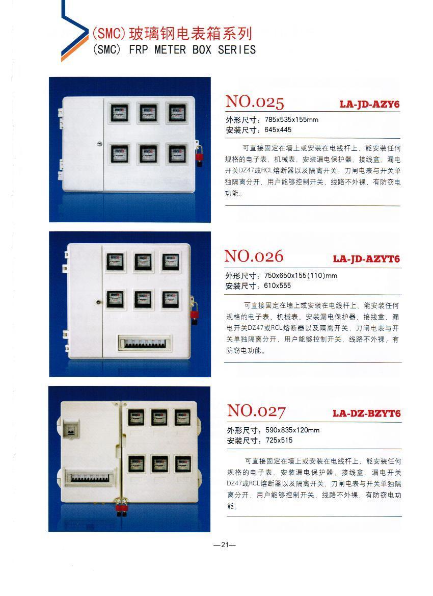 NO.025-027:左右结构玻璃钢电表箱,厂家直销电力绝缘玻璃钢计量箱