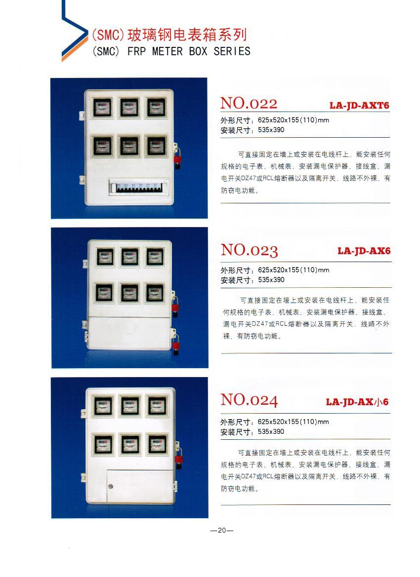 NO.022-024:生产6表位玻璃钢电表箱,电网专用绝缘计量箱,电力专用电表箱