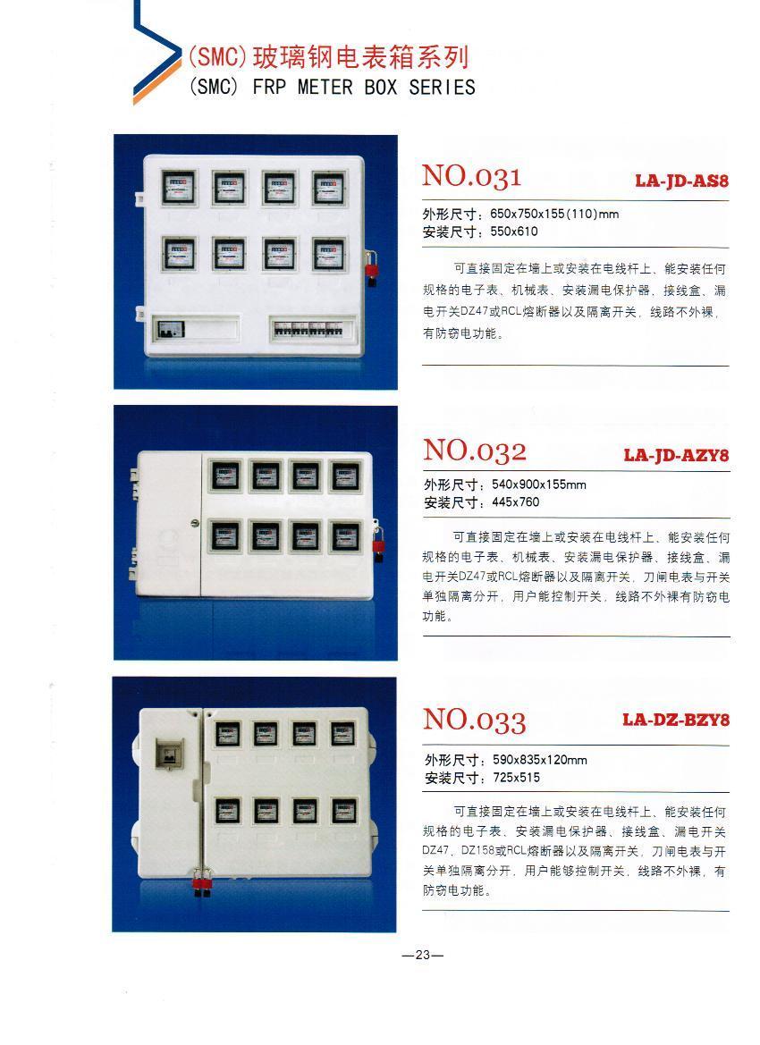 NO.031-033:8表位玻璃钢电表箱,厂家供应农网专用玻璃钢计量箱,电能表计量箱