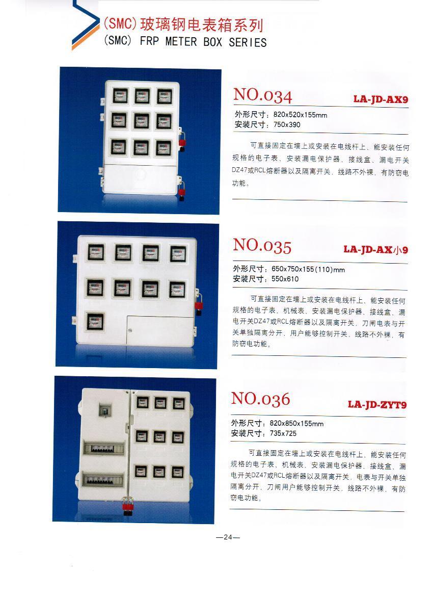 NO.034-036:9表位玻璃钢电表箱,电力绝缘玻璃钢专用计量箱,专用电能表计量箱