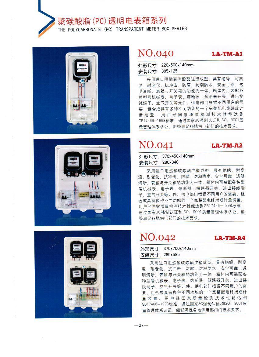 NO.040-042:电力透明PC电表箱,聚碳酸酯电表箱,电力专用透明计量箱