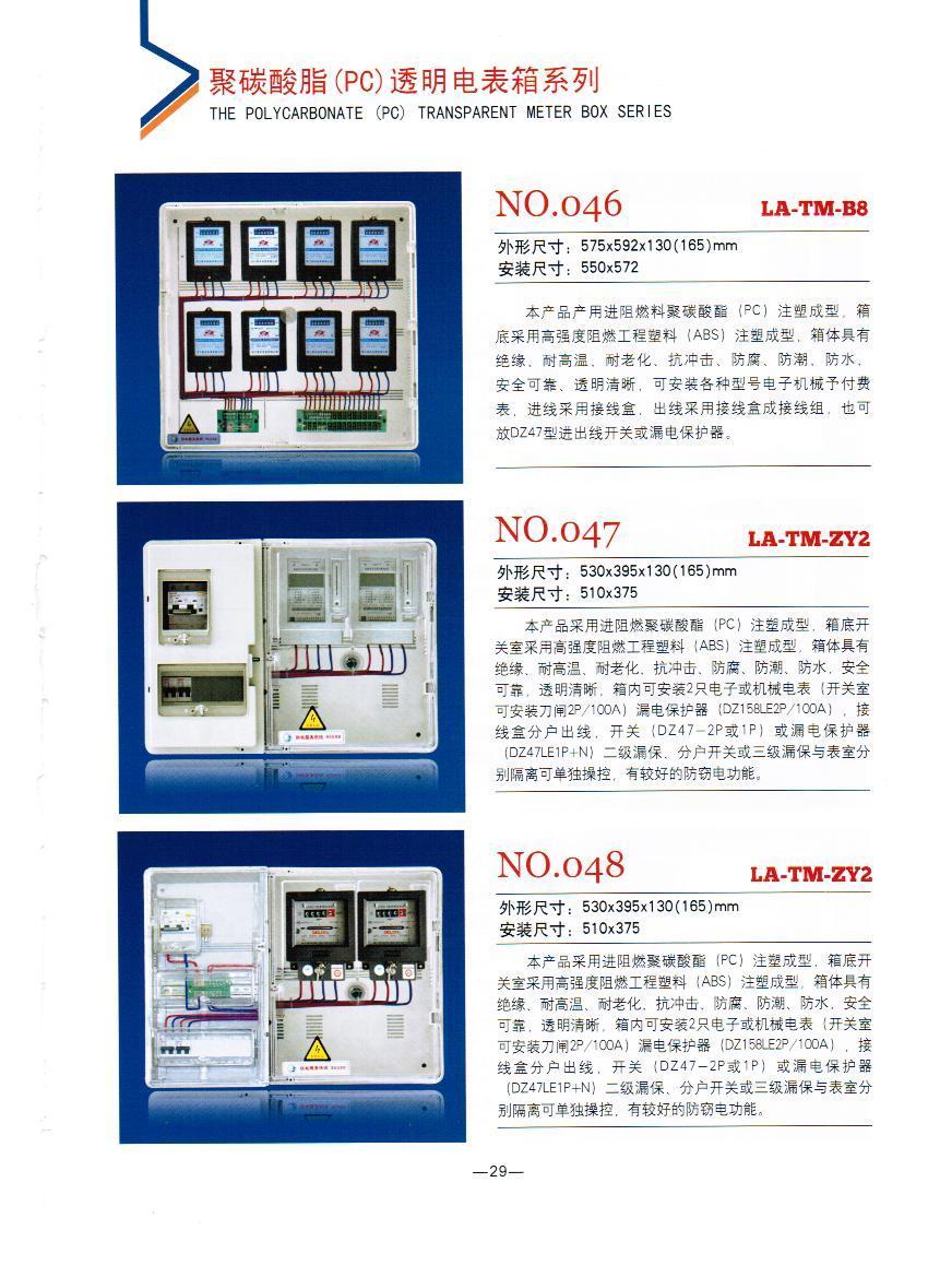 NO.046-048:电力透明电表箱,农网改造电力专用透明电表箱计量箱