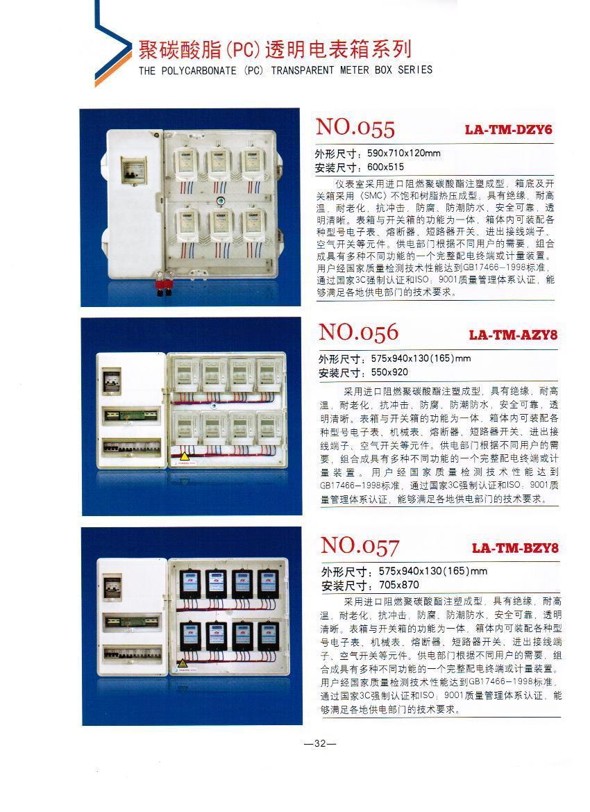 NO.055-057:聚碳酸酯电表箱,山东厂家生产电力专用透明电能表计量箱