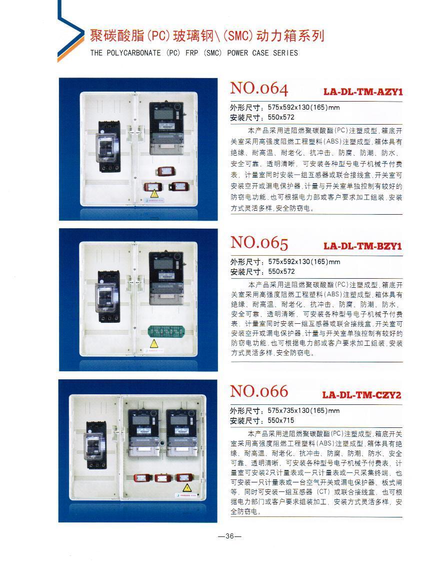 NO.064-066:动力箱,农村专用动力表箱,动力表箱厂家