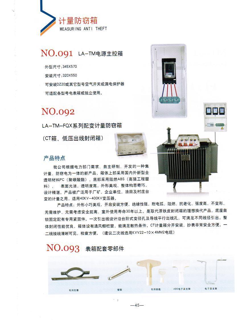 NO.091:电力LA-TM电源主控箱,变压器计量防窃箱厂家
