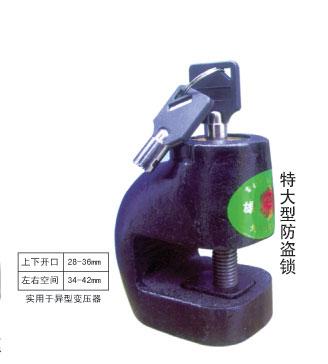 厂家生产七型变压器防盗锁,九型变压器防盗锁,特大型变压器防盗锁,变压器通开锁