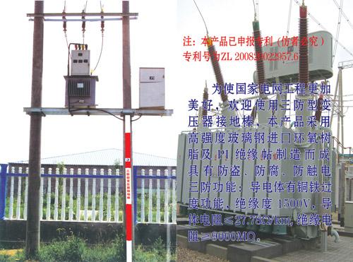 生产变压器接地棒,三防型变压器接地棒/厂家/价格/型号/特点/优点