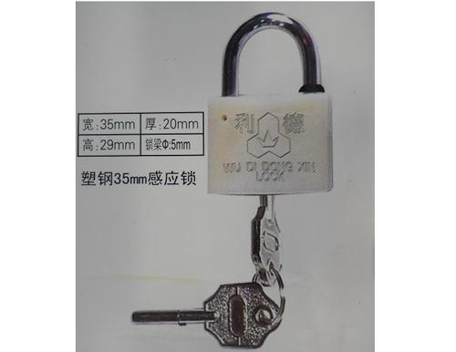 塑钢35mm感应表箱挂锁,电力计量箱通开挂锁,通用挂锁