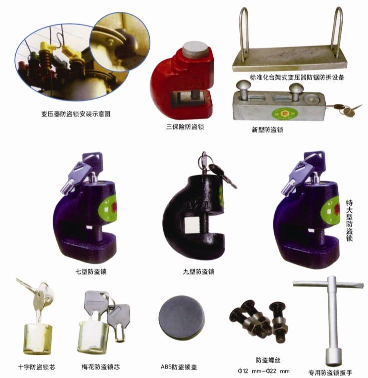 厂家生产优质变压器防盗锁,电力变压器防盗锁,变压器专用防盗锁,变压器锁