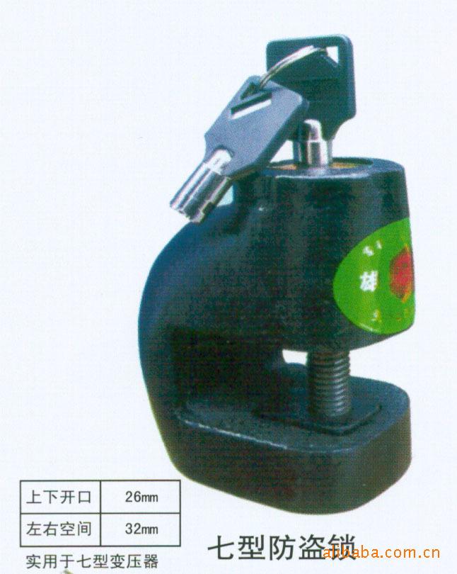 厂家生产优质七型变压器防盗锁,变压器通用防盗锁,变压器通开锁