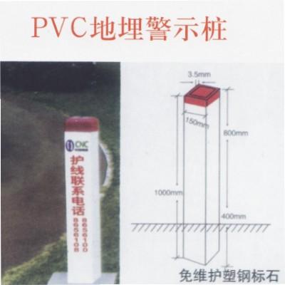厂家供应优质电力PVC标志桩,电缆标志桩,警示桩,标志桩